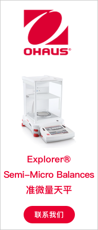 Explorer® Semi-Micro Balances 准微量天平