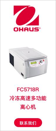 FC5718R冷冻高速多功能离心机