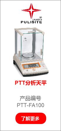 PTT分析天平