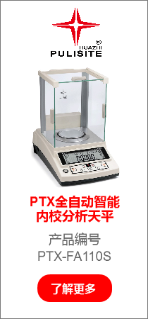 PTX全自动智能内校分析天平
