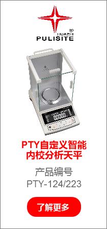 PTY自定义智能内校分析天平
