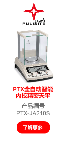 PTX全自动智能内校精密天平