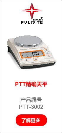 PTT精确天平