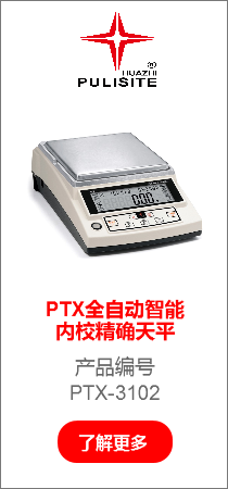 PTX全自动智能内校精确天平