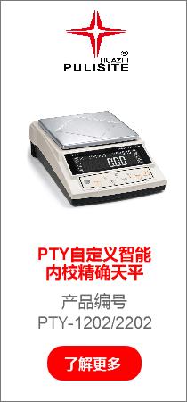 PTY自定义智能内校精确天平