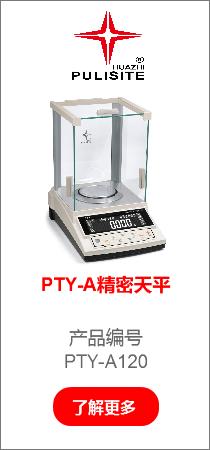 PTY-A精密天平