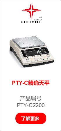 PTY-C精确天平